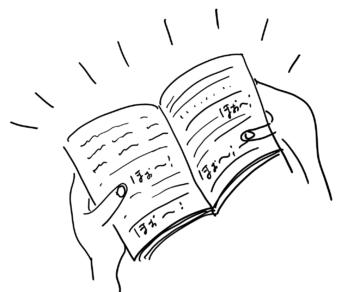 勉強になる本