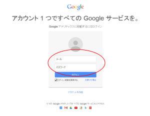 「Googleアナリティクス」の見方