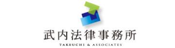 ロジデザイン制作実績|ロゴデザイン|武内法律事務所
