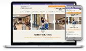 ロジデザイン制作実績|ホームページ制作|介護付き有料老人ホーム戸塚共立ゆかりの里