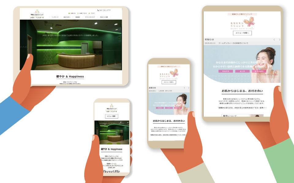 ロジデザイン|webサイト制作・集客
